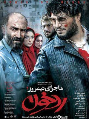 دانلود کاملا رایگان فیلم سینمایی ماجرای نیمروز 2 – رد خون