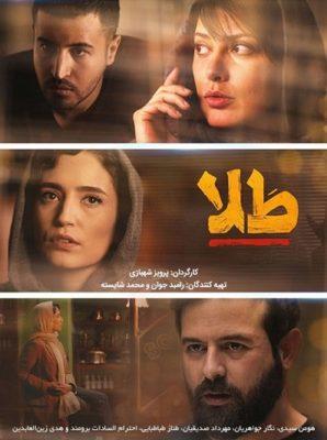 دانلود رایگان فیلم سینمایی طلا با لینک مستقیم