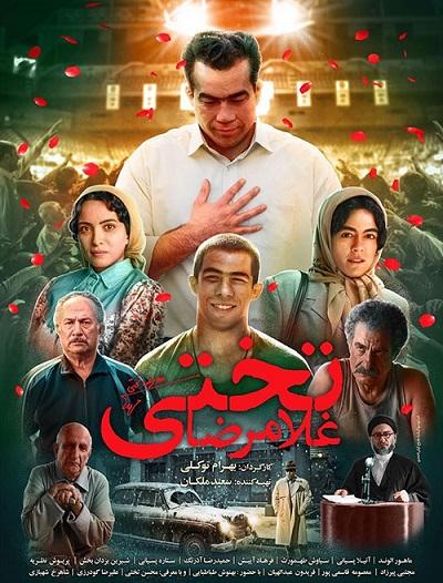 دانلود کاملا رایگان فیلم سینمایی غلامرضا تختی