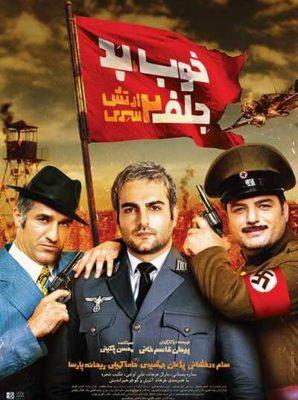 دانلود کاملا رایگان فیلم سینمایی خوب بد جلف 2 – ارتش سری