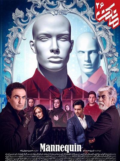 دانلود کاملا رایگان سریال مانکن قسمت 26 بیست و ششم (آخر)