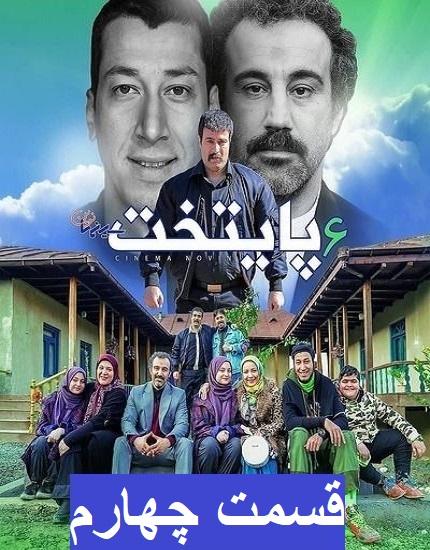 دانلود سریال پایتخت 6 قسمت 4 چهارم