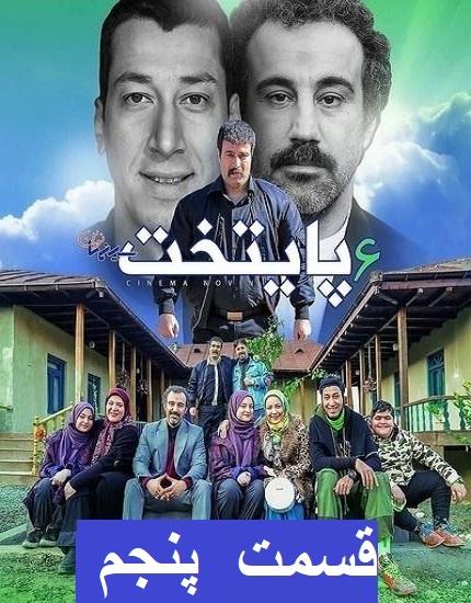 دانلود سریال پایتخت 6 قسمت 5 پنجم