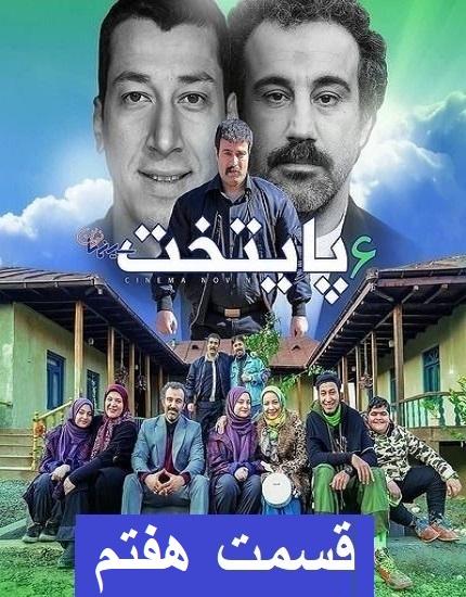 دانلود سریال پایتخت 6 قسمت 7 هفتم