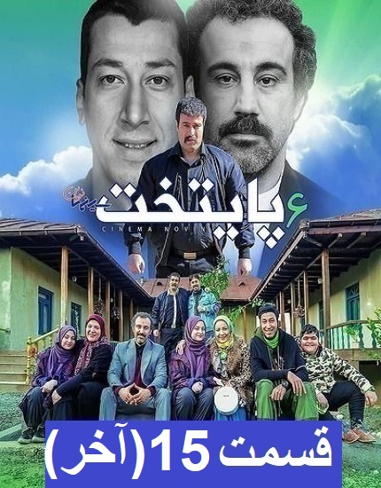 دانلود سریال پایتخت 6 قسمت 15 (آخر)