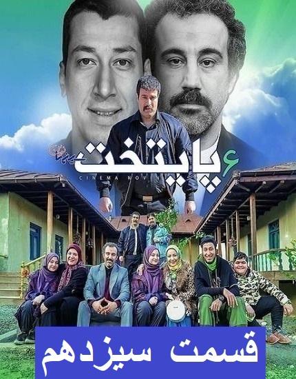 دانلود سریال پایتخت 6 قسمت 13 سیزدهم