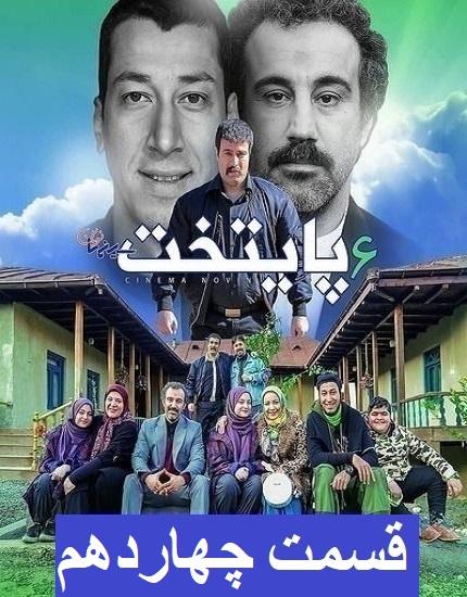 دانلود سریال پایتخت 6 قسمت 14 چهاردهم