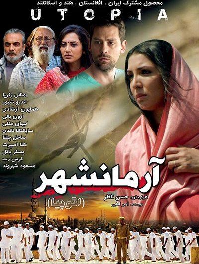 دانلود رایگان فیلم سینمایی آرمانشهر با لینک مستقیم