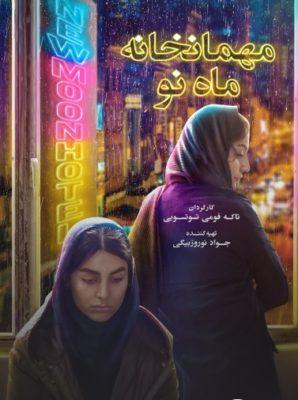 دانلود رایگان فیلم سینمایی مهمانخانه ماه نو با لینک مستقیم