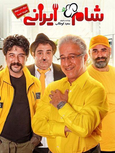 دانلود رایگان شام ایرانی فصل 13 شب 4 با لینک مستقیم