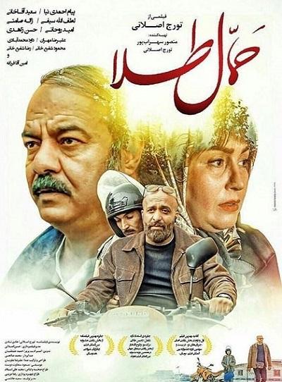 فیلم-سینمایی-حمال-طلا