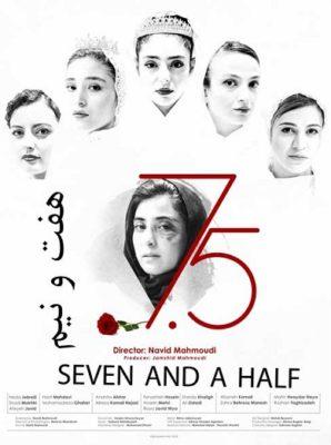 دانلود رایگان فیلم سینمایی هفت و نیم با لینک مستقیم