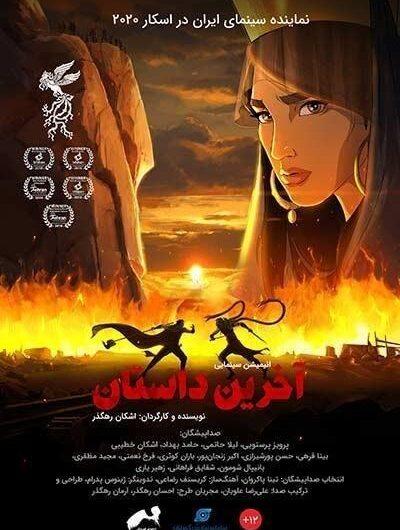 دانلود رایگان انیمیشن آخرین داستان با لینک مستقیم