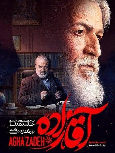 دانلود رایگان سریال آقازاده قسمت 18 با لینک مستقیم