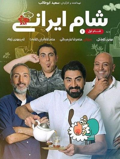دانلود رایگان شام ایرانی فصل 15 شب 1 با لینک مستقیم