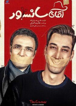 فیلم سینمایی آقای سانسور