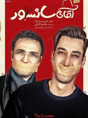 دانلود رایگان فیلم سینمایی آقای سانسور با لینک مستقیم