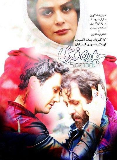 فیلم سینمایی جاده فرعی