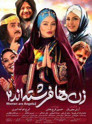 دانلود رایگان فیلم سینمایی زنها فرشته اند 2 با لینک مستقیم