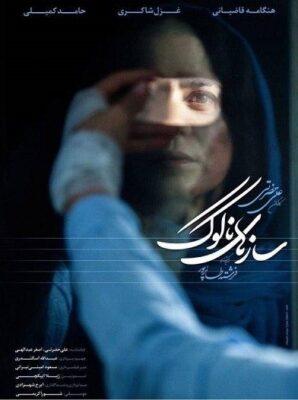 دانلود رایگان فیلم سینمایی سازهای ناکوک با لینک مستقیم