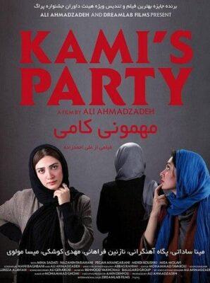 دانلود رایگان فیلم سینمایی مهمونی کامی با لینک مستقیم