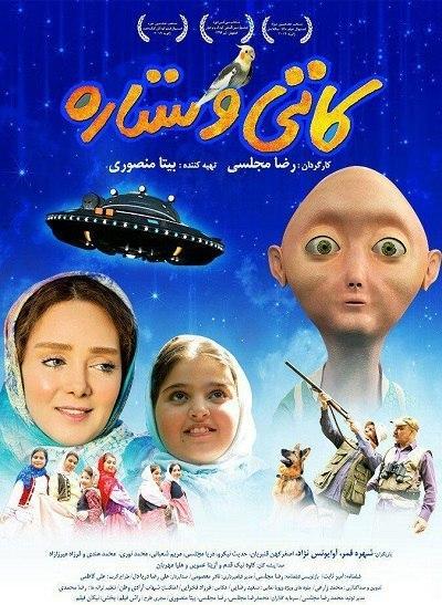 فیلم سینمایی کاتی و ستاره