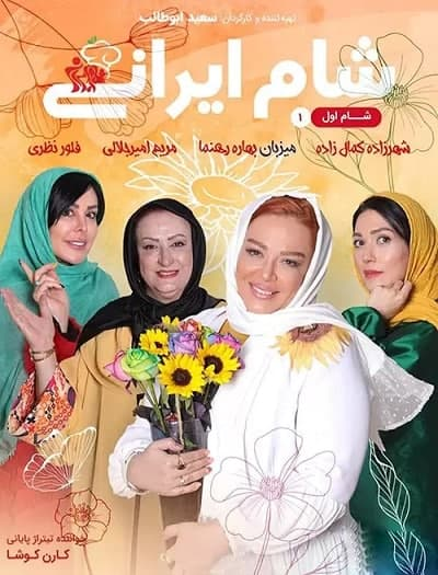 دانلود رایگان شام ایرانی فصل 16 شب 1 با لینک مستقیم