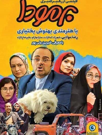 دانلود رایگان فیلم سینمایی برمودا با لینک مستقیم