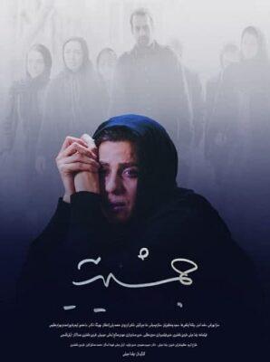 دانلود رایگان فیلم سینمایی جمشیدیه با لینک مستقیم