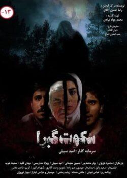 فیلم سینمایی سکوت گبرا