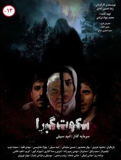 دانلود رایگان فیلم سینمایی سکوت گبرا با لینک مستقیم