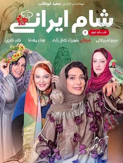 دانلود رایگان شام ایرانی فصل 16 شب 2 با لینک مستقیم