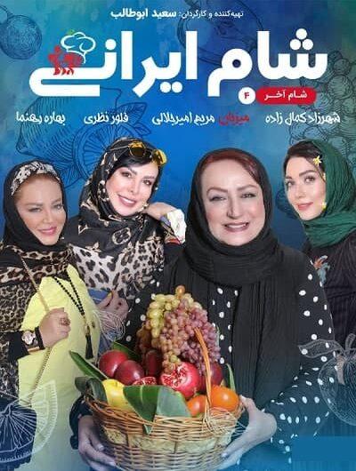دانلود رایگان شام ایرانی فصل 16 شب 4 با لینک مستقیم