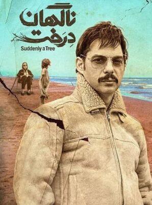 دانلود رایگان فیلم سینمایی ناگهان درخت با لینک مستقیم