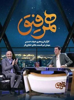 دانلود رایگان برنامه همرفیق قسمت 6 با حضور هادی حجازی فر