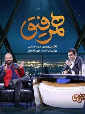 دانلود رایگان برنامه همرفیق قسمت 7 با حضور مهران احمدی