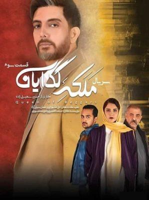 دانلود رایگان سریال ملکه گدایان قسمت 3 با لینک مستقیم