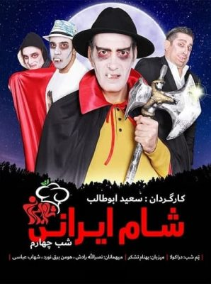 دانلود رایگان شام ایرانی فصل 17 شب 4 با لینک مستقیم
