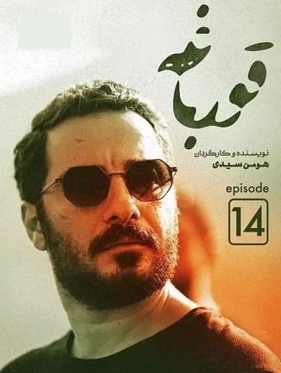 دانلود رایگان سریال قورباغه قسمت 14 با لینک مستقیم