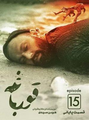 دانلود رایگان سریال قورباغه قسمت 15(قسمت آخر) با لینک مستقیم