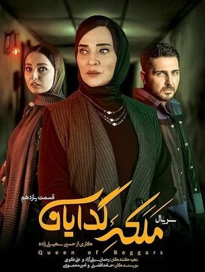 دانلود رایگان سریال ملکه گدایان قسمت 11 با لینک مستقیم