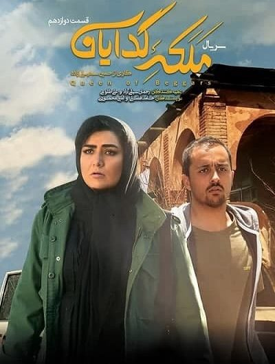 دانلود رایگان سریال ملکه گدایان قسمت 12 با لینک مستقیم