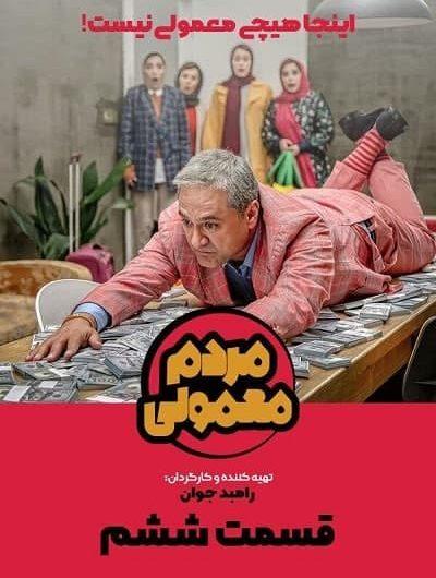 دانلود رایگان سریال مردم معمولی قسمت 6 با لینک مستقیم