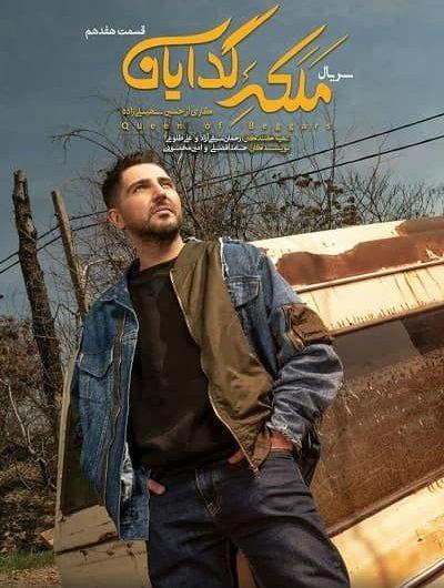 دانلود رایگان سریال ملکه گدایان قسمت 17 با لینک مستقیم