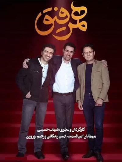 دانلود رایگان برنامه همرفیق قسمت 28 با حضور رحیم نوروزی