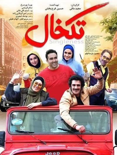 دانلود رایگان فیلم سینمایی تکخال با لینک مستقیم