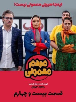 دانلود کاملا رایگان سریال مردم معمولی قسمت 24 با لینک مستقیم
