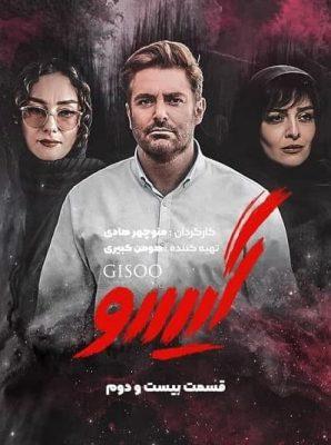 انلود رایگان سریال گیسو قسمت 22 با لینک مستقیم