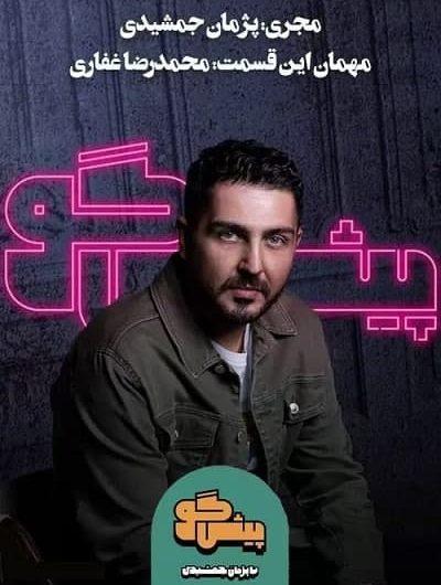 دانلود رایگان برنامه پیشگو قسمت 12 با حضور محمدرضا غفاری