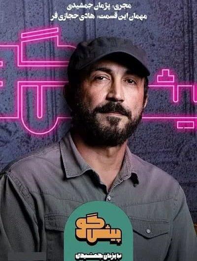 دانلود رایگان برنامه پیشگو قسمت 13 با حضور هادی حجازی فر